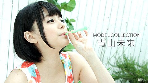 青山未来 Model Collection