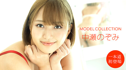 中瀬のぞみ Model Collection