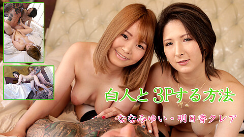 Kurea Asuka Group Sex