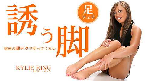 Kylie King 実録